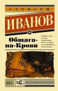 Алексей Иванов - Общага-на-Крови