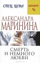 Александра Маринина - Смерть и немного любви