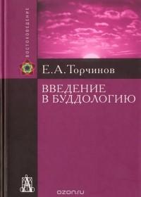 Евгений Торчинов - Введение в буддологию. Курс лекций