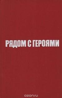 - Рядом с героями (сборник)