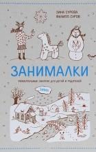- Занималки. Зима. Увлекательные занятия для детей и родителей