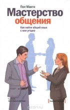 Пол Макги - Мастерство общения. Как найти общий язык с кем угодно