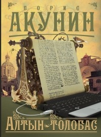 Борис Акунин - Алтын-толобас