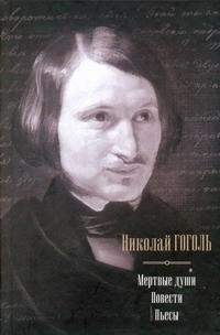 Николай Гоголь - Мертвые души. Повести. Пьесы
