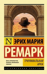 Ремарк Э.М. — Триумфальная арка