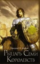 Джордж Мартин - Рыцарь Семи Королевств: Межевой рыцарь. Присяжный рыцарь. Таинственный рыцарь (сборник)