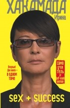 Хакамада Ирина - SEX + SUCCESS. Самоучитель от self-made woman (сборник)