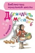 Самуил Маршак - Двенадцать месяцев