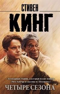 Кинг С. - Четыре сезона (сборник)