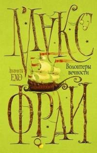 Макс Фрай - Волонтеры вечности (сборник)