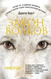 Дороти Херст - Закон волков