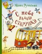 Маша Рупасова - С неба падали старушки