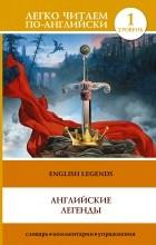 Бохенек А.С. — English Legends: Elementary / Английские легенды. Уровень 1