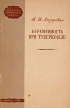 Александр Лазаревич — Беременность при туберкулезе