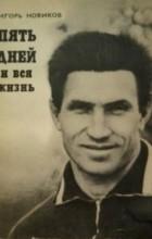 Игорь Новиков - Пять дней и вся жизнь