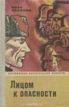 Иван Новиков - Лицом к опасности