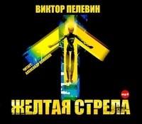 Виктор Пелевин - Желтая стрела (аудиокнига MP3) (сборник)