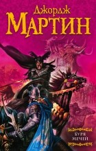 Джордж Мартин - Буря мечей