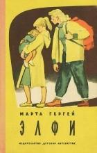Марта Гергей - Элфи