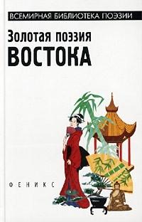 - Золотая поэзия Востока (сборник)
