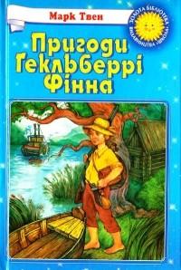 Марк Твен - Пригоди Гекльберрі Фінна