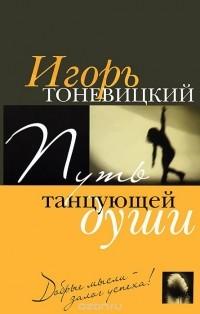 Читать книгу Танцующая душа