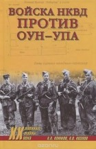 Андрей Климов, Андрей Козлов - Войска НКВД против ОУН-УПА