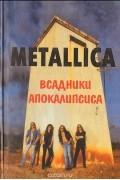 - Metallica. Всадники Апокалипсиса