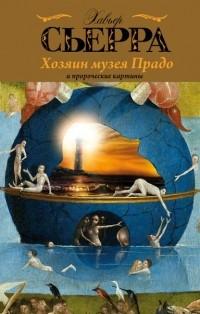 Хавьер Сьерра - Хозяин музея Прадо и пророческие картины