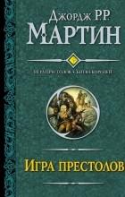 Джордж Р. Р. Мартин - Игра престолов. Битва королей (сборник)