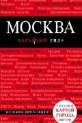 Ольга Чередниченко - Москва