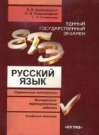 азбучные истины рабочая книга часть 1 александрова
