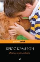 Брюс Кэмерон - Жизнь и цель собаки