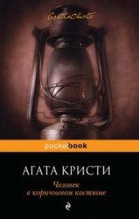 Агата Кристи — Человек в коричневом костюме