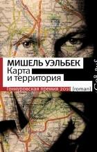Мишель Уэльбек - Карта и территория