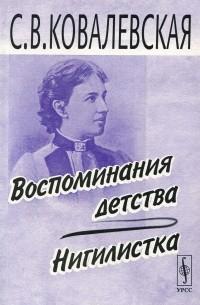 Софья Ковалевская - Воспоминания детства. Нигилистка (сборник)