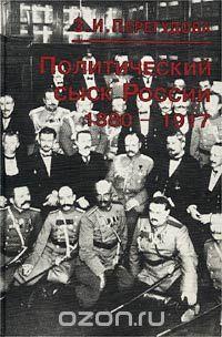 Зинаида Перегудова - Политический сыск России (1880 - 1917 гг.)