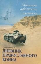Г. А. Гребенников - Дневник православного воина. Молитвы афганского пленника.