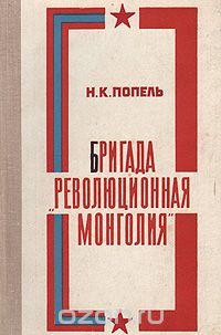 Николай Попель - Бригада