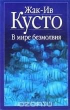 Жак-Ив Кусто, Фредерик Дюма, Джеймс Даген - В мире безмолвия. Живое море (сборник)