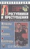 Александр Кучинский, М. Корец - Преступники и преступления. Женщины-убийцы. Воровки. Налетчицы