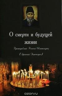 Старец Паисий Святогорец - О смерти и будущей жизни