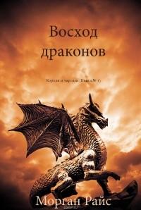 Морган Райс - Восход драконов
