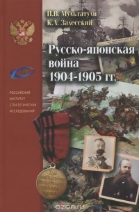 - Русско-японская война 1904-1905 гг .