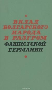 - Вклад болгарского народа в разгром фашистской германии (+ альбом схем)