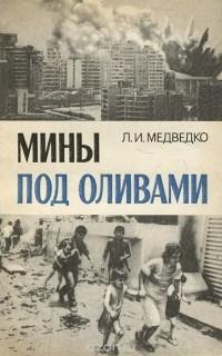Леонид Медведко - Мины под оливами