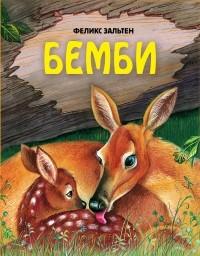 Зальтен Ф. - Бемби