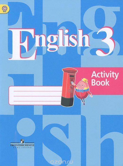 Скачать английский язык. 3 класс. Учебник. В 2-х частях. Часть 1.