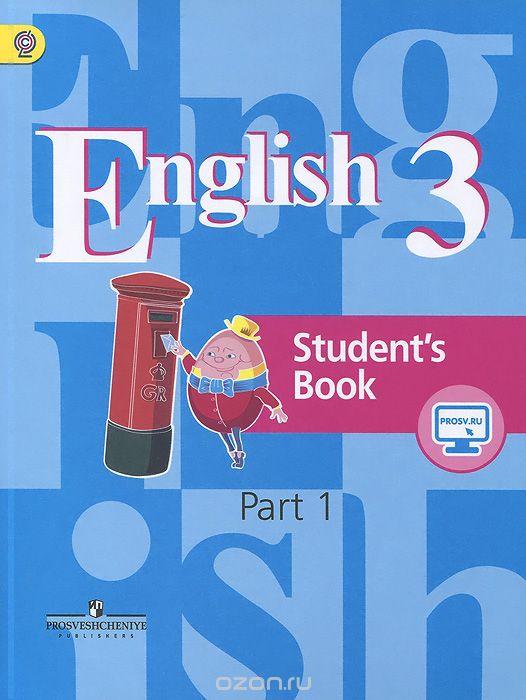 Английский язык 3 класс кузовлёв учебник 1 часть