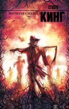 Стивен Кинг - Ночная смена (сборник)